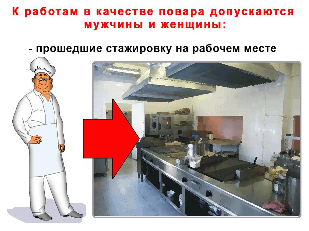 типовая инструкция по электробезопасности для повара